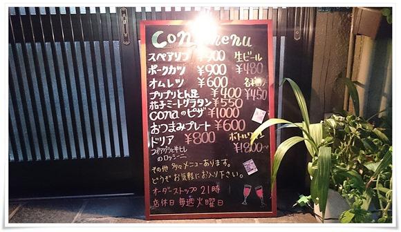 店頭のメニュー@味工房cona