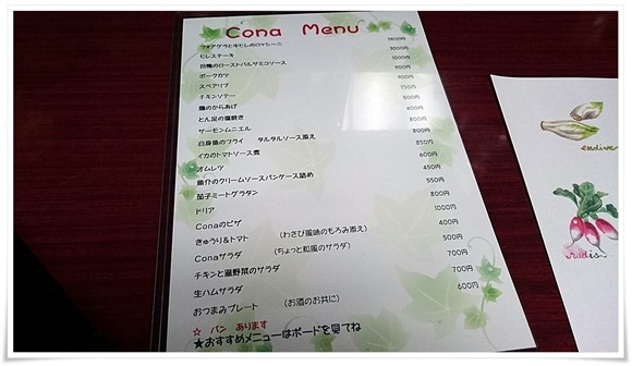 フードメニュー@味工房cona