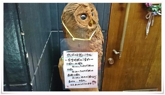 営業案内@鉄板焼鶏 いしちゃん
