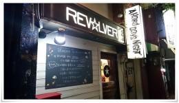 REVOLVER@八幡西区黒崎