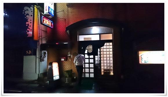 溶岩焼肉料理 新生(しんせい)店舗外観