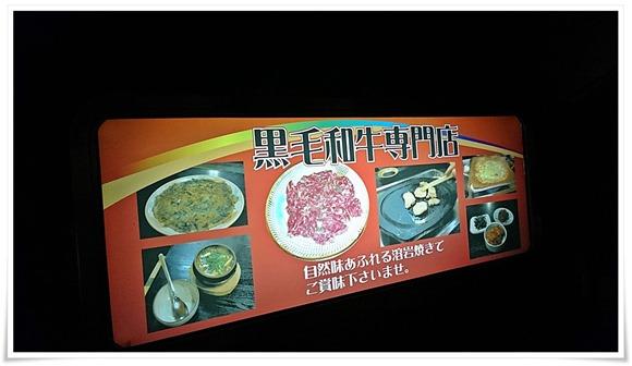 店頭の看板@溶岩焼肉料理 新生