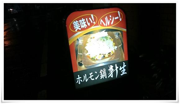 ホルモン鍋もあります@溶岩焼肉料理 新生