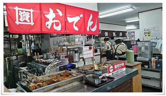 おでんコーナー@資さんうどん 中央町店