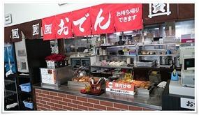 おでんコーナー@資さんうどん陣山店
