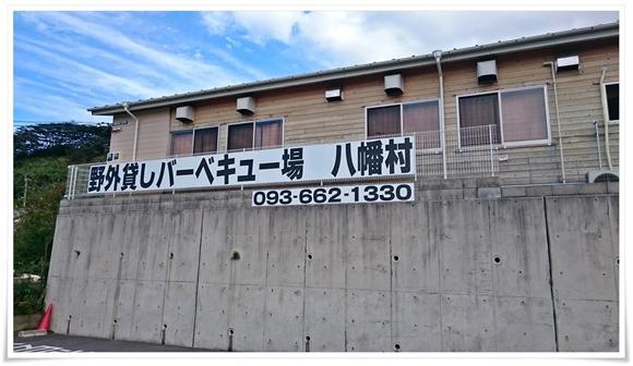 野外貸しバーベキュー場 八幡村