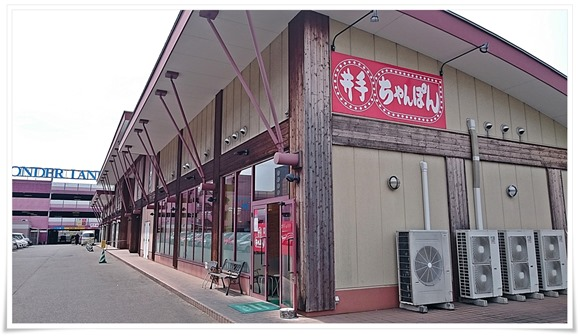 井手ちゃんぽん 佐世保白岳店 店舗外観