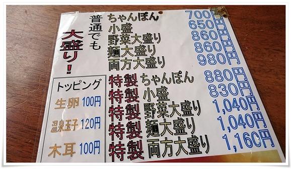 ちゃんぽんメニュー@井手ちゃんぽん佐世保白岳店