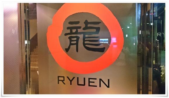 店舗入口@焼肉の龍園(りゅうえん)