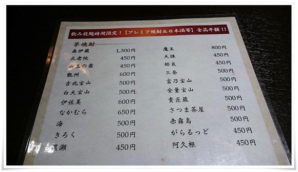 飲み放題限定メニュー@炭火焼き とり八 黒崎店