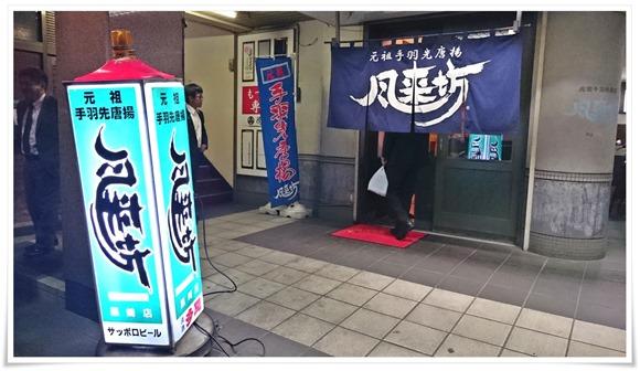 風来坊 黒崎店 店舗外観