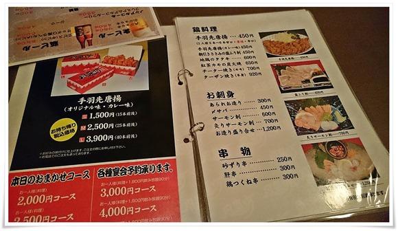 鶏料理メニュー@風来坊黒崎店