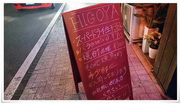店頭の立て看板@HIGOYA(ヒゴヤ)