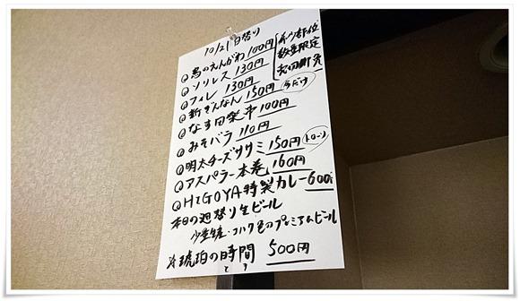 日替わりメニュー@HIGOYA(ヒゴヤ)