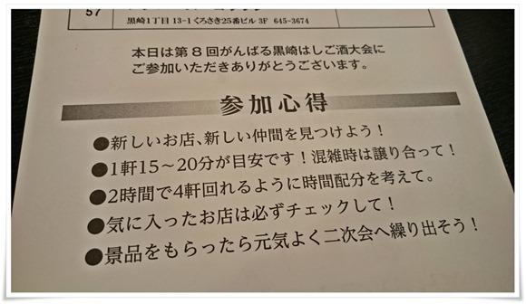 参加心得@第8回がんばる黒崎はしご酒大会