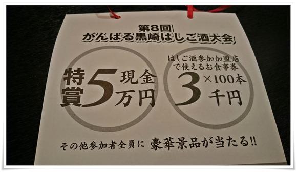 第8回がんばる黒崎はしご酒大会