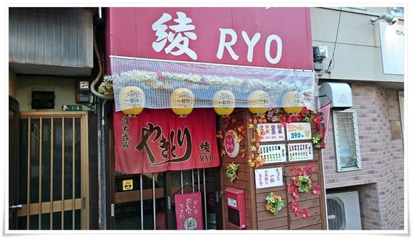 やきとり綾(RYO)店舗外観