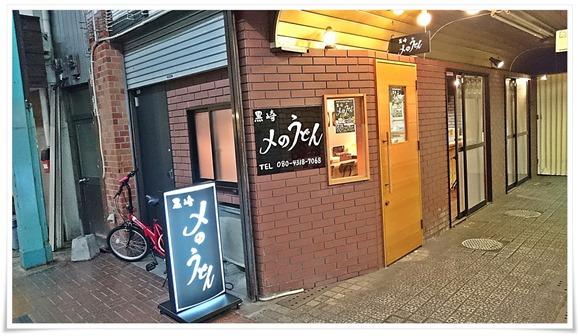 黒崎〆のうどん(しめのうどん)