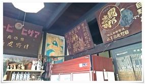木製の看板の数々@高橋酒店