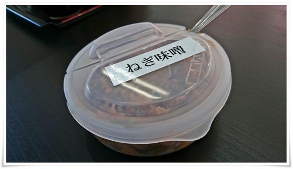 備え付けのねぎ味噌@とり安食堂 大畠店