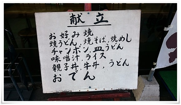 献立@敏ちゃん食堂