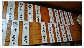 うどん・丼物メニュー@敏ちゃん食堂