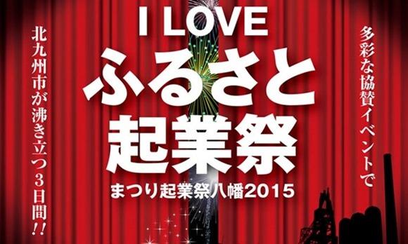 まつり起業祭八幡2015