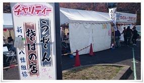 チャリティーうどん@まつり起業祭八幡2015