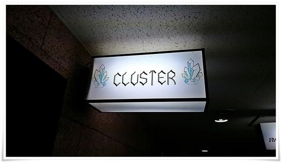 BAR CLUSTER(バー クラスター)