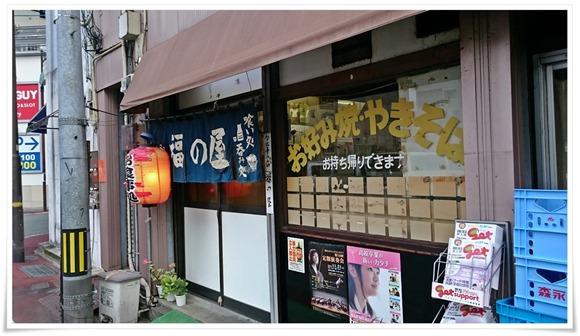 福の屋(ふくのや)』@熊本新市街