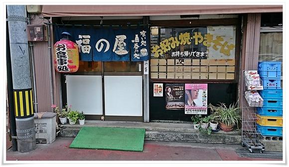 昼飲みに最適福の屋@熊本