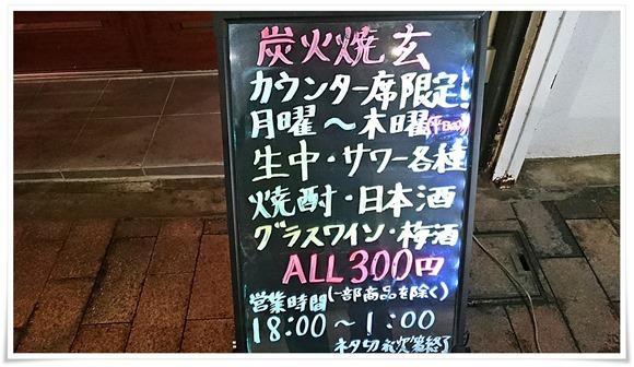 店頭の立看板@炭火焼 玄(げん)