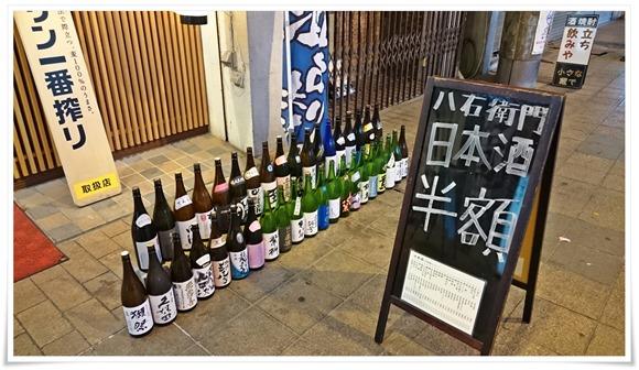 日本酒半額の看板@八右衛門(はちえもん)