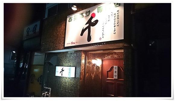 お茶漬け専門店 千(sen)