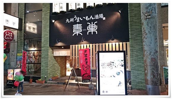 九州うまいもん酒場 SUSU(スス)黒崎店