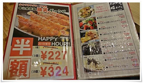 半額メニュー@九州うまいもん酒場 SUSU