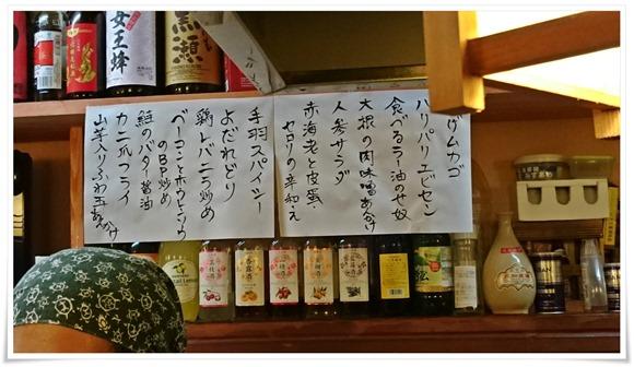 カウンター内のメニュー@居酒屋ゆたか