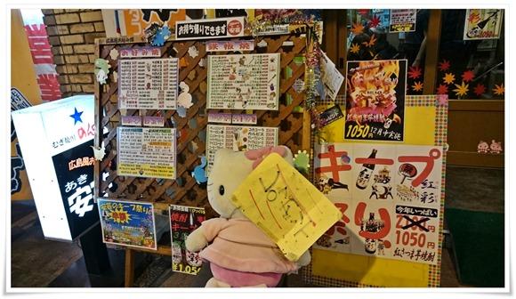 店頭のメニュー@広島風お好み焼き安芸
