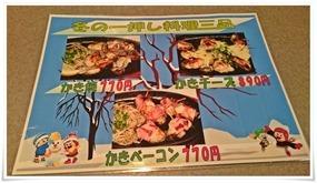 冬の一押し料理三品@広島風お好み焼き安芸