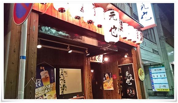 楽酒ダイニング 元気也@小倉北区魚町