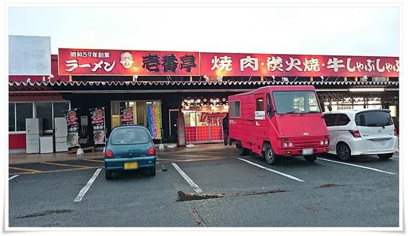 店舗前の駐車スペース@壱番亭(いちばんてい)
