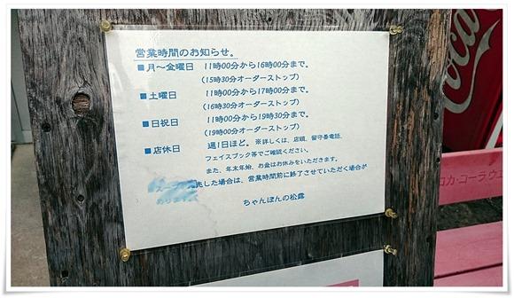 営業案内@ちゃんぽんの松露