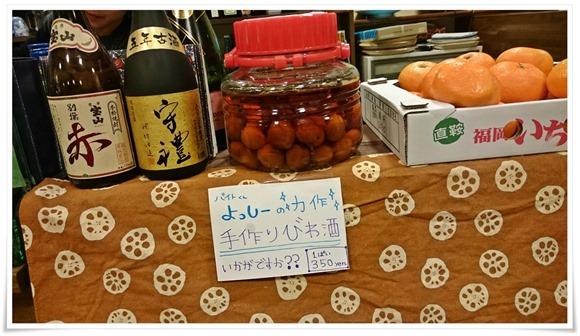 びわ酒@隠れ家ダイニングTOMMY