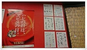 壁面のメニュー@くし処 とり健(とりけん)
