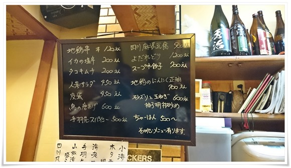 定番メニュー@居酒屋ゆたか