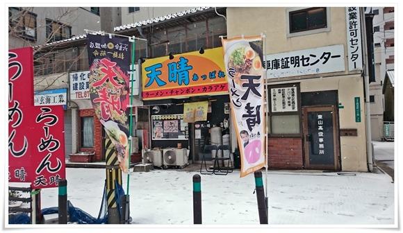 雪の日のラーメン天晴@八幡東区