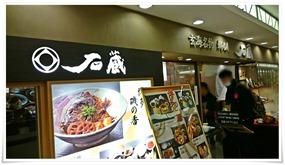 博多鯛めしと日本料理 石蔵