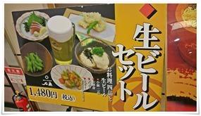 生ビールセット@博多鯛めしと日本料理 石蔵