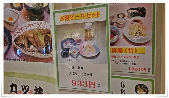 玄海ビールセット@日本料理かじ
