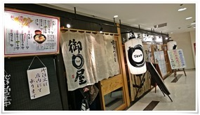 博多つけ麺 御○屋 博多駅店